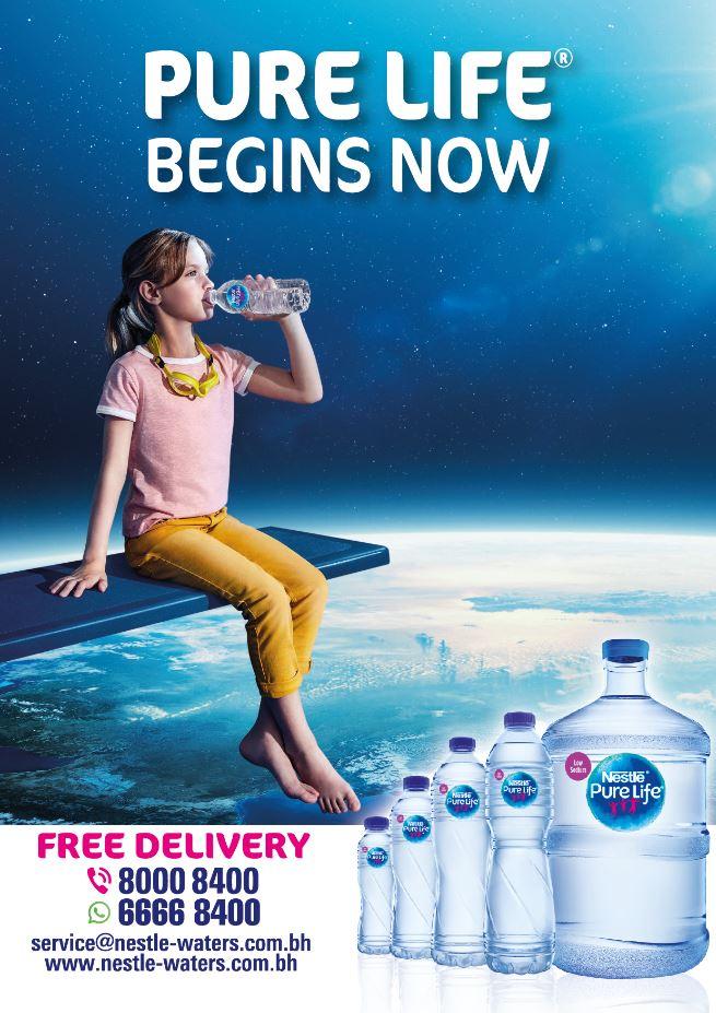 مصنع المنهل للمياه البحرين ذ م م Mall Bh
